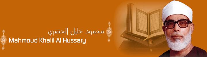 mahmoud-khalil-al-hussary