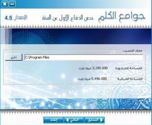 Software Hadits Terlengkap Jawami'ul Kalim – Islam Download