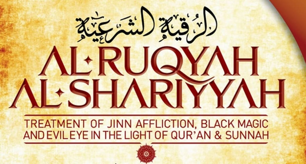 al_ruqya_al_sharia_jadu_ka_ilaj